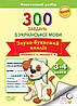 Практикум. Звуко-буквенный анализ. 300 задач по украинскму языку 3-4 классы