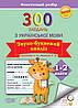 Практикум. Звуко-буквенный анализ. 300 задач по украинскому языку 1-2 классы