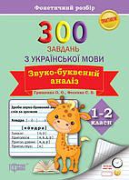 Практикум. Звуко-буквений аналіз. 300 завдань з української мови 1-2 класи