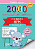Практикум. Считаем быстро. 2000 примеров по математике 2 класс. Полный курс