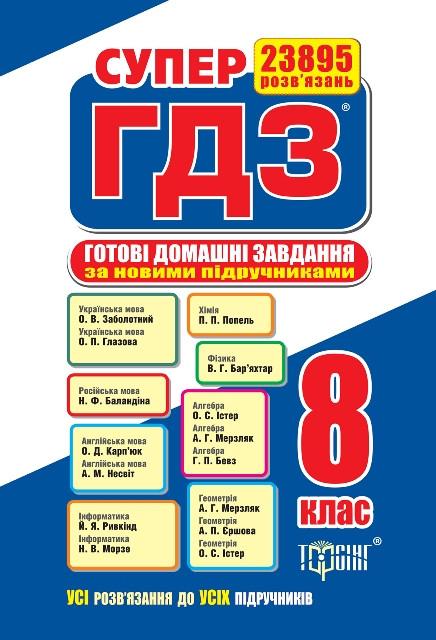 Супер ГДЗ все ГДЗ-8 класс (за новою програмою 2016) укр