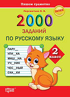 Практикум. 2000 заданий по русскому языку 2 класс. Пишем грамотно.