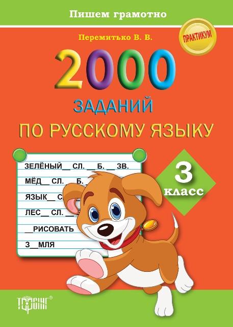 Практикум. 2000 заданий по русскому языку 3 класс. Пишем грамотно.