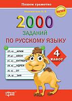 Практикум. 2000 заданий по русскому языку 4 класс. Пишем грамотно.