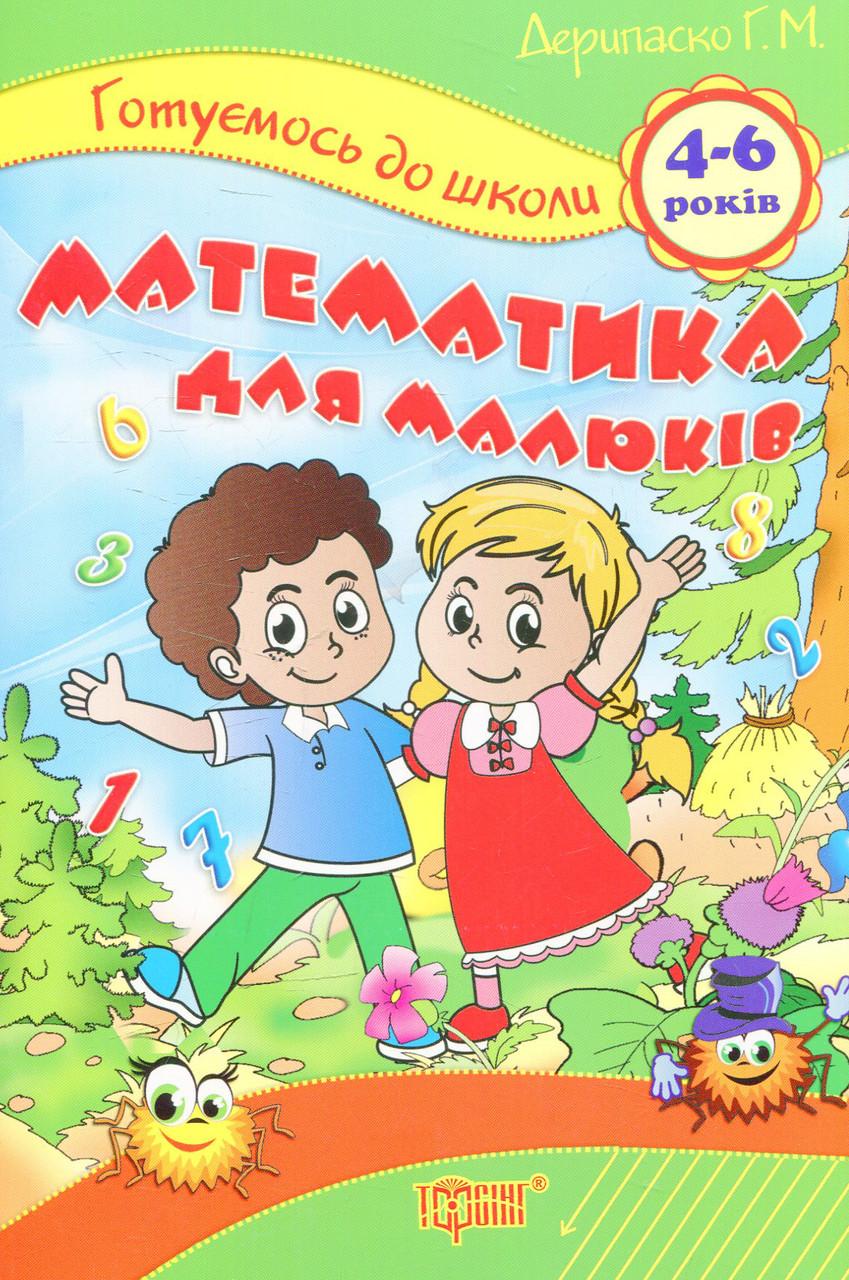 Готовимся к школе. Математика для малышей (укр.) Дерипаско