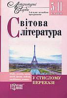 Літературні скарби. Світова література в стислому переказі 5-11 класи