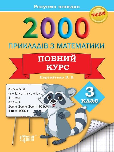 Практикум. Считаем быстро. 2000 примеров по математике 3 класс. Полный курс