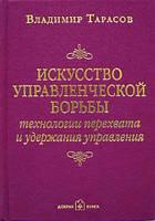 Искусство управленческой борьбы в кармане (5 издание, дополненное и переработанное)