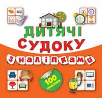 Детские судоку с наклейками. (Дом) 100 наклеек