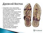 История обуви. Древний Восток