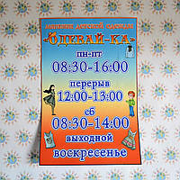 Наклейка Режим работы с логотипом магазина