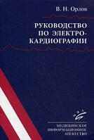 Орлов В.Н. Руководство по электрокардиографии