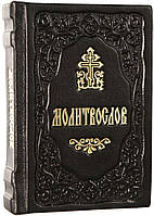 Молитвослов (карманный,кожа), фото 1