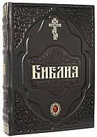 Библия (кожа,русский язык)