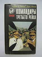 Митчем С.В., Мюллер Дж. Командиры «Третьего Рейха».