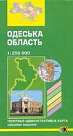 Одеська область. Політико-адміністративна карта 1:250000 (2012р.)