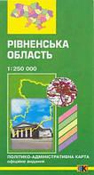 Рівненська область. Політико-адміністративна карта 1:250000 (2011р.)
