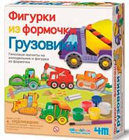 Фигурки из гипса 4М Грузовики (00-03538)