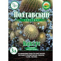 """Субстрат """"Полтавський"""" кактус 3 л"""