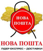 """""""Новая Почта"""" отследить посылку"""