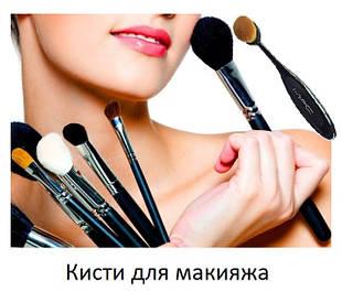 Кисти для нанесения макияжа