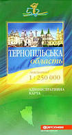 Тернопільська область. Політико-адміністративна карта 1:250000 (2014р.)