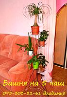 """Подставка для цветов """"Башня на 5 чаш"""" , фото 1"""