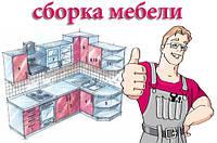 Монтаж и сборка кухонной и другой корпусной мебели