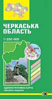 Черкаська область. Політико-адміністративна карта 1:250000 (2012р.)