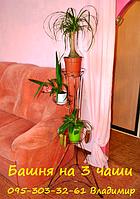 """Подставка для цветов """"Башня на 3 чаши"""" , фото 1"""