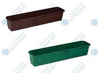 Балконный ящик для цветов CURVER (4315)