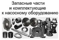 Запасные части к насосу КМ 50-32-125