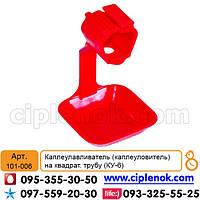 Каплеулавливатель (каплеуловитель) системы ниппельного поения (КУ-6)