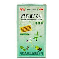 Пилюли Хо Сян Чжэн Ци Вань (Huo Xiang Zheng Qi Wan, Huoxiang Zhengqi Wan) 192шт