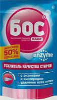 Гель-усилитель д/стирки Бос-плюс ENZYME 50