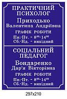 Табличка на дверь -  4165