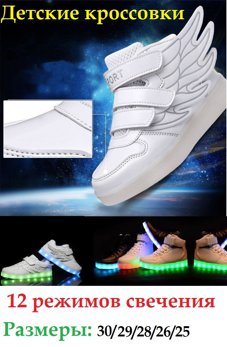 1a52e947 Кроссовки детские светящиеся. LED кроссовки с крылышками