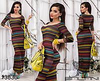 Длинное трикотажное  платье  в полоску.
