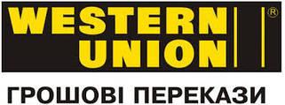 Як перевести гроші через Western Union