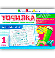 Точилка Математика 1 клас Рівень 3 Дії додавання та віднімання Складання виразів і задач Вид: АРТ