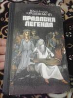 Прадавня легенда Ю.Крашевський