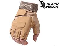 Тактические перчатки BlackHawk (Беспалый) Beige.
