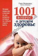 Книга 1001 вопрос о детском здоровье