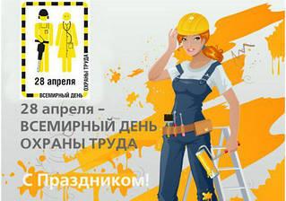 Сегодня - всемирный день охраны труда.