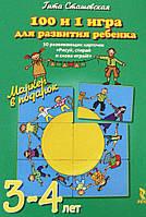 """100 и 1 игра для развития ребенка ( 50 развивающих карточек """"Рисуй, стирай и снова играй!"""" ) 3-4 года."""
