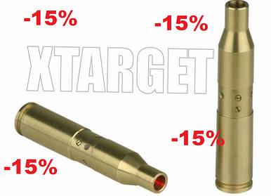 Акция на Лазерные патроны холодной пристрелки !!! -15%