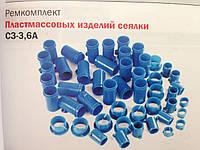 Ремкомплект пластмассовых изделий сеялки СЗ-3,6А