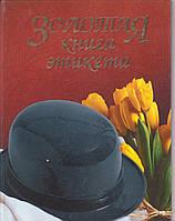 Золотая книга этикета В.Ф.Андреев