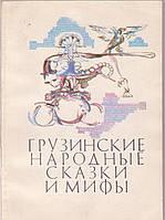 Грузинские народные сказки и мифы перевод с грузинского