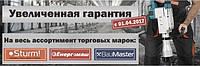 Увеличение гарантийного срока Sturm, BauMaster и Энергомаш
